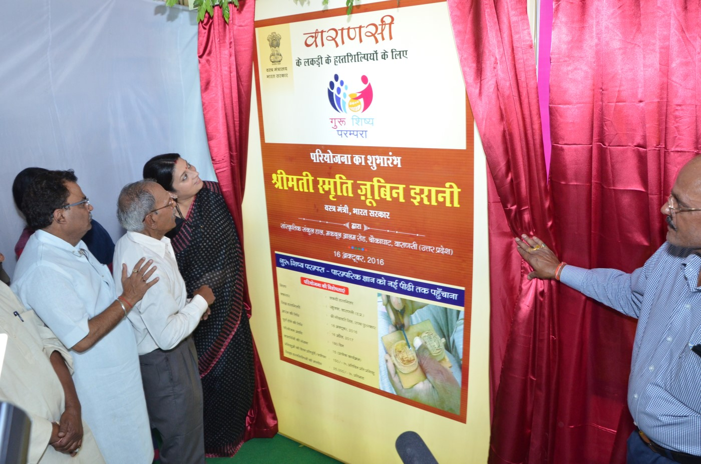 image of INAUGURATION OF DASTKAR CHAUPAL & LAUNCHING OF GURU SHISHYA PARAMPARA FOR THE ARTISANS OF VARANASI